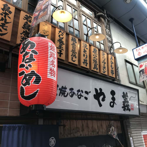 穴子飯 | 姫路