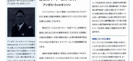 2013GW サン・プリンセス日本発着クルーズ乗船記 第四日 その1 船内新聞第四日