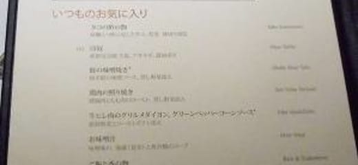 サン・プリンセス日本発着最終クルーズ その17 乗船日(9/20) その6 夕食