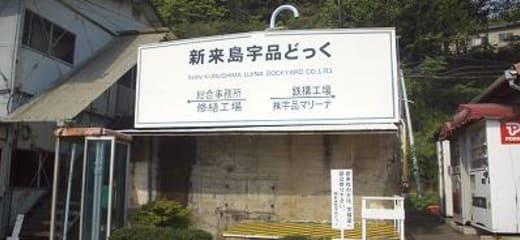 2013GW サン・プリンセス日本発着クルーズ乗船記 第三日 その6 広島初日その3