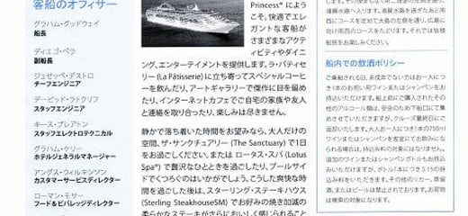 2013GW サン・プリンセス日本発着クルーズ乗船記 第一日 その2 船内新聞第一日