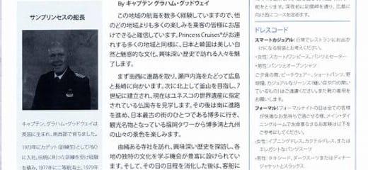 2013GW サン・プリンセス日本発着クルーズ乗船記 第二日 その1 船内新聞第二日