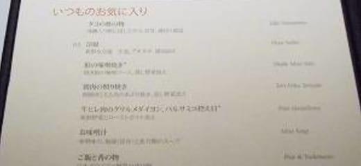 サン・プリンセス日本発着最終クルーズ その23 2日目(9/21) その6 夕食