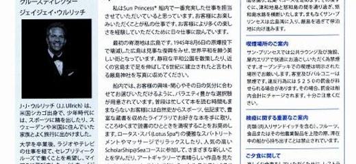 2013GW サン・プリンセス日本発着クルーズ乗船記 第三日 その1 船内新聞第三日