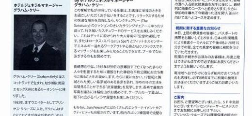 2013GW サン・プリンセス日本発着クルーズ乗船記 第五日 その2 船内新聞第五日