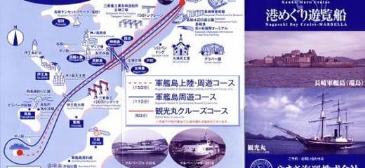 2013GW サン・プリンセス日本発着クルーズ乗船記 第五日 その5 港内遊覧船
