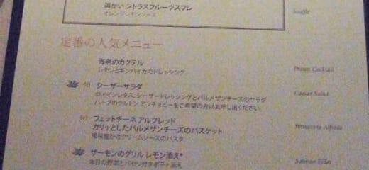 2013GW サン・プリンセス日本発着クルーズ乗船記 第八日 その8 夕食