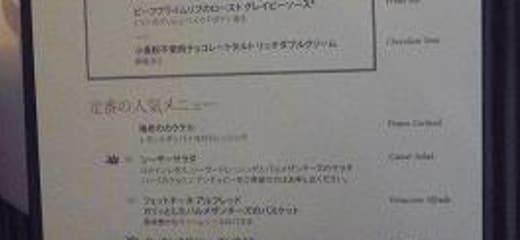 2013GW サン・プリンセス日本発着クルーズ乗船記 第一日 その7 夕食