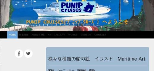 PUNIP cruisesの専用ウェブサイトを開設いたしました!