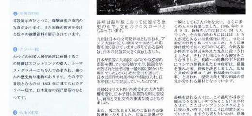2013GW サン・プリンセス日本発着クルーズ乗船記 第五日 その3 長崎港松ヶ枝ターミナル
