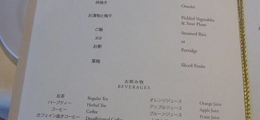 2013GW サン・プリンセス日本発着クルーズ乗船記 第二日 その2 朝食