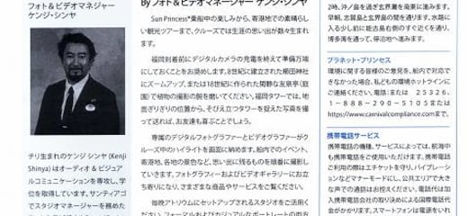 2013GW サン・プリンセス日本発着クルーズ乗船記 第七日 その1 船内新聞第七日