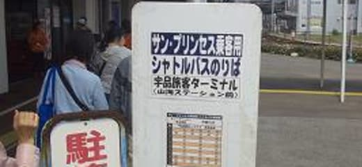 2013GW サン・プリンセス日本発着クルーズ乗船記 第三日 その7 広島初日その4