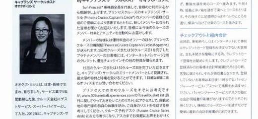2013GW サン・プリンセス日本発着クルーズ乗船記 第9日 その1 船内新聞第九日