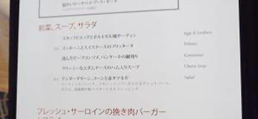 サン・プリンセス日本発着最終クルーズ その32 4日目(9/23) その4 ランチ