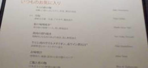 サン・プリンセス日本発着最終クルーズ その35 4日目(9/23) その7 夕食
