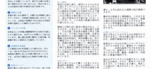 2013GW サン・プリンセス日本発着クルーズ乗船記 第六日 その2 釜山 その1