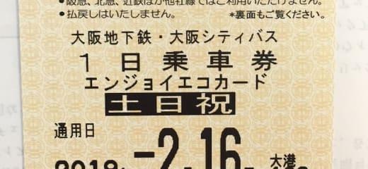 ダイヤモンドプリンセス 大阪地下鉄・一日乗車券