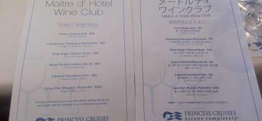 2013GW サン・プリンセス日本発着クルーズ乗船記 第四日 その9 ワインテイスティング