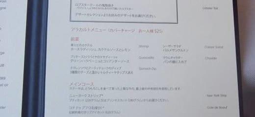 2013GW サン・プリンセス日本発着クルーズ乗船記 第六日 その6 ステーキハウス