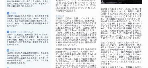 2013GW サン・プリンセス日本発着クルーズ乗船記 第三日 その3 広島の観光案内