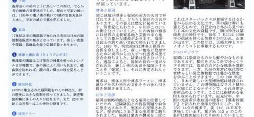 2013GW サン・プリンセス日本発着クルーズ乗船記 第七日 その4 博多観光その1