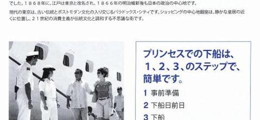 2013GW サン・プリンセス日本発着クルーズ乗船記 第10日 下船と総括