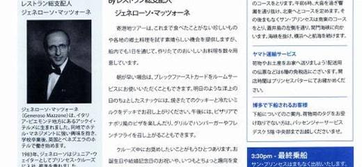 2013GW サン・プリンセス日本発着クルーズ乗船記 第8日 その1 船内新聞第八日