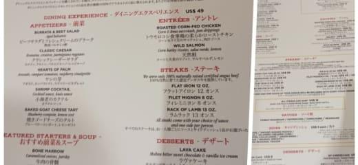 【スプレンディダ】有料レストラン ブッチャーズカットのメニュー