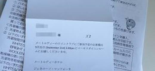 サン・プリンセス日本発着最終クルーズ その21 2日目(9/21) その4 ワインテイスティング
