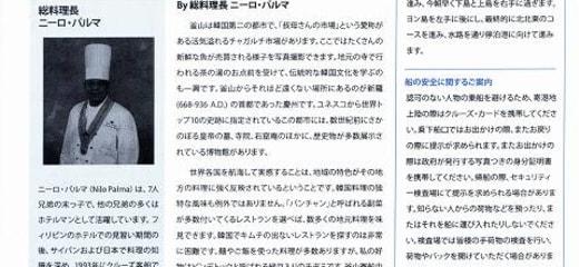 2013GW サン・プリンセス日本発着クルーズ乗船記 第六日 その1 船内新聞第六日