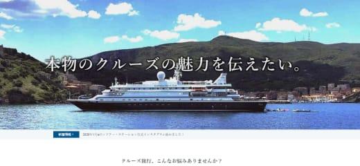 クルーズ専門旅行会社ツアー・ステーション ホームページ刷新中!