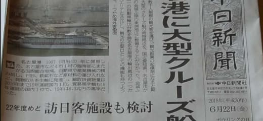 今朝の中日新聞トップ「名港に大型クルーズ船拠点」と!