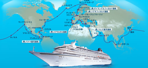World Cruise  リベンジ