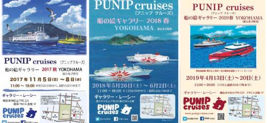 PUNIP cruises 船の絵ギャラリー2020春YOKOHAMA 来年4月開催のご案内