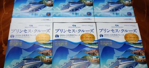 日本造船史上最大のダイヤモンドプリンセスが最大58%割引発表!