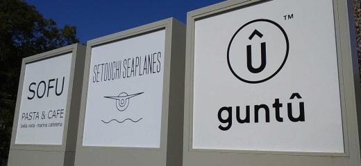日本クルーズ船の概念を覆す「Gantu(ガンツウ)」誕生!