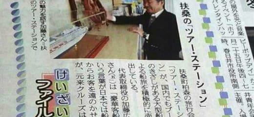 コスタネオロマンチカ 日本発着カジュアルクルーズ 中日新聞記事掲載されました