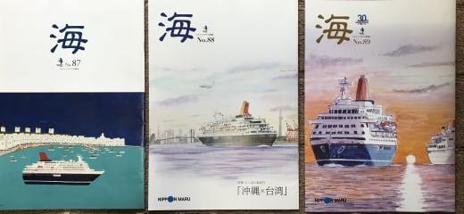商船三井客船広報誌「海」89号