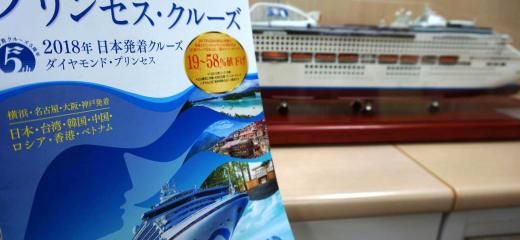 「外国クルーズ船が何故こんなに安いのか!?失敗しない上手な予約のコツ」セミナー開催