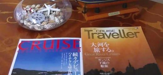 最新のクルーズ業界誌 届きました!「大河を旅する」「続々デビュー!ハイテク大型客船」
