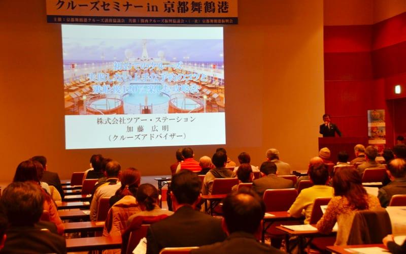 失敗しない上手な予約のコツと乗船後120%楽しむ方法(クルーズセミナー in 京都舞鶴港 2019[第2部])