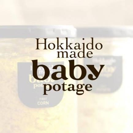 Hokkaido Products icon