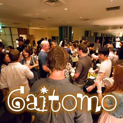 Gaitomo国際交流パーティー