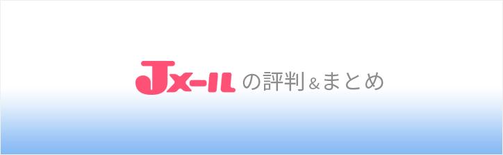 j-mail