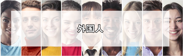international-people