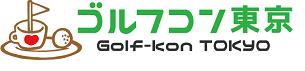 ゴルフコン東京