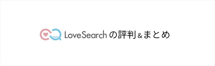 love-search