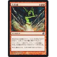 Fireblast (Japanese) Thumb Nail