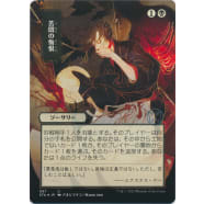 Agonizing Remorse (Foil-etched Japanese) Thumb Nail
